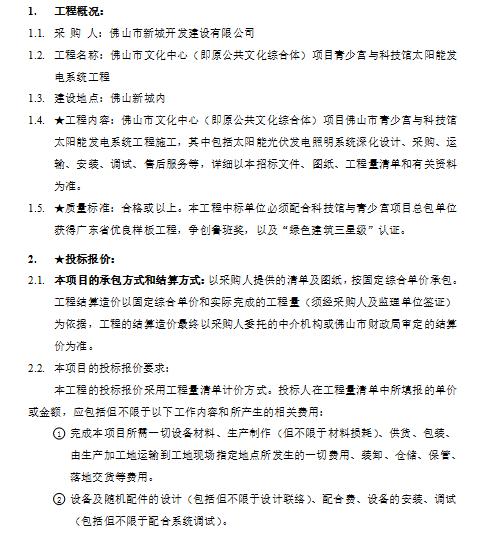 [佛山]某文化中心项目青少宫与科技馆招标文件(共109页)