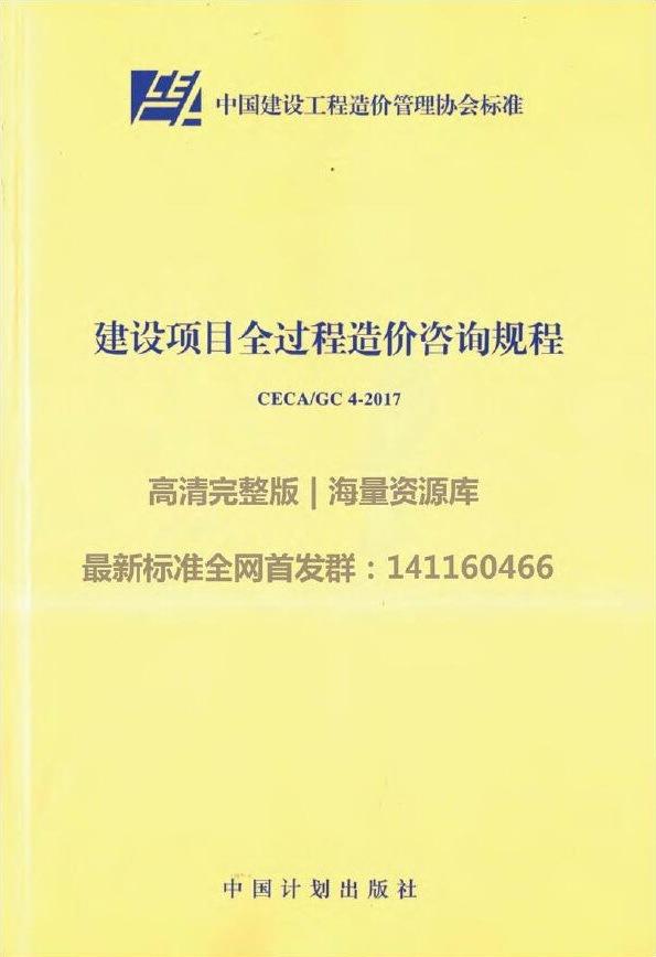 CECA GC4-2017《建设项目全过程造价咨询规程》附条文
