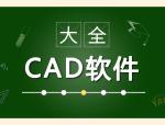CAD软件技巧大全(绘图/编辑/层块处理/文本及注释技巧等)