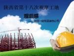 陕西省第十八次观摩工地观后感