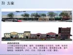 城市街道立面改造报告PPT(共42页)