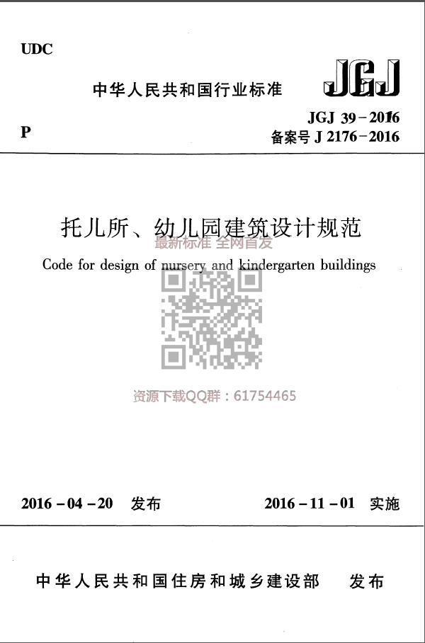 JGJ39-2016《托儿所、幼儿园建筑设计规范》2016.11..1实施