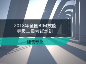 2018年全国BIM技能等级二级考试培训-建筑专业(培训费用 不含报名费)