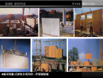 (经典)同济大学房屋建筑学——建筑工业化