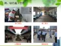 医院工程二期中期验收绿色施工汇报资料(陕西)