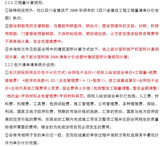 保利狮子湖项目总包招标文件(26页)