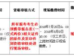 2016青海一建网上报名:7月25日-8月7日