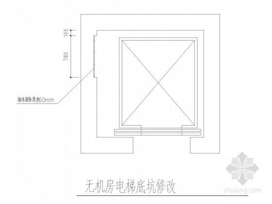 无机房电梯底坑加固粘钢节点构造详图