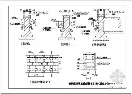 钢筋网水泥砂浆面层加固墙体节点(四)及加固空斗墙节点构造详图