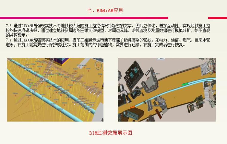 VR在施工中的应用资料下载-BIM在地铁项目中的应用