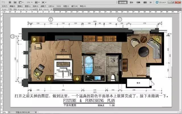 室内设计必学技能:彩色平面图PS教程_63