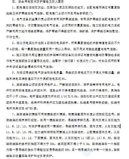 [全国]某路桥工程临时用电施工方案(附计算书,共19页)