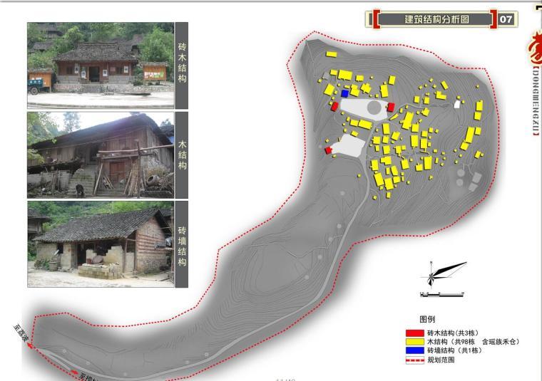 瑶山瑶族村庄茹类村整治规划方案设计文本PDF(40页)_6