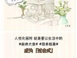 桐南美麓】麓生活手札vol.2