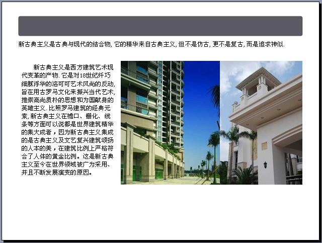 房地产建筑风格最全收录及案例分析(120页)