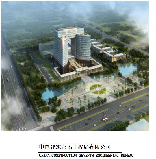 淮北矿业办公中心主楼工程施工组织设计(含平面布置及进度计划)