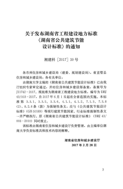地方标准DBJ003-2017湖南地区图集公共建筑节能设