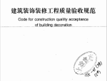 《建筑装饰装修工程质量验收规范》GB50210-2001