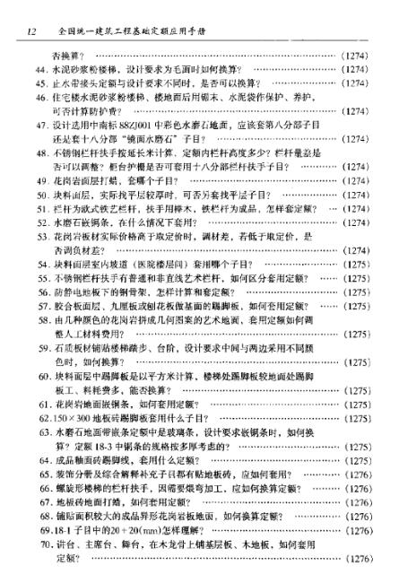 全国统一建筑工程基础定额应用手册(1-4)