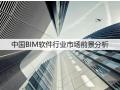 中国BIM软件行业市场前景分析