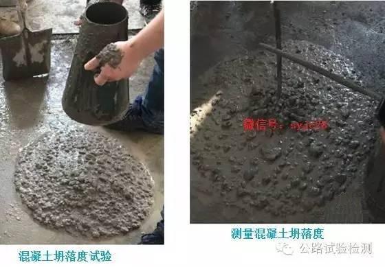 如何通过坍落度试验法测定混凝土拌合物的流动性、粘聚性和保水性