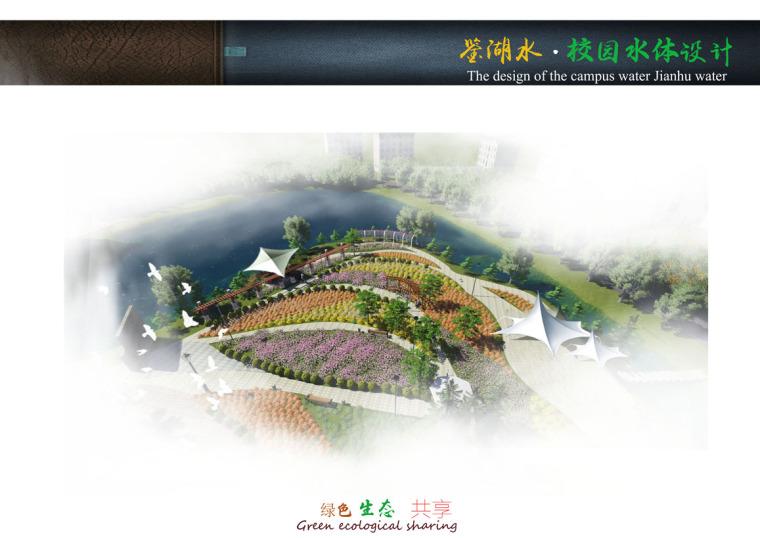 鉴湖水-校园净水生态概念设计(毕业设计)-鉴湖水-校园净水生态概念设计 (毕业设计)第1张图片