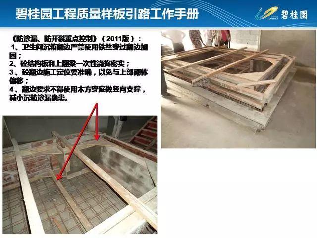 碧桂园工程质量样板引路工作手册,附件可下载!_12