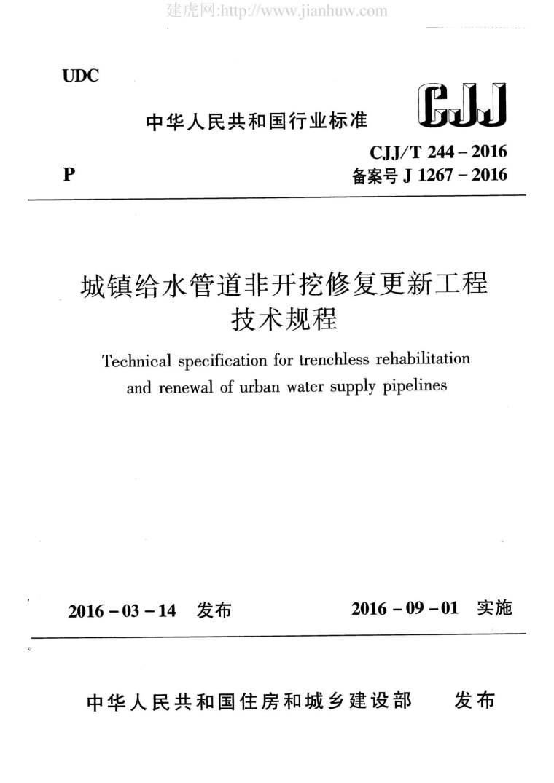 CJJ244T-2016城镇给水管道非开挖修复更新工程技术规程附条文