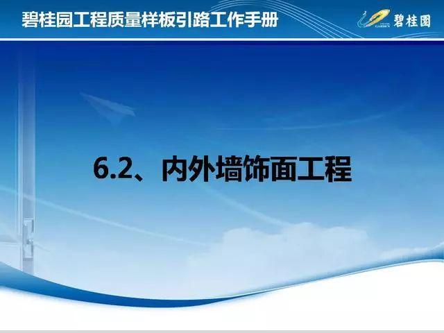 碧桂园工程质量样板引路工作手册,附件可下载!_84