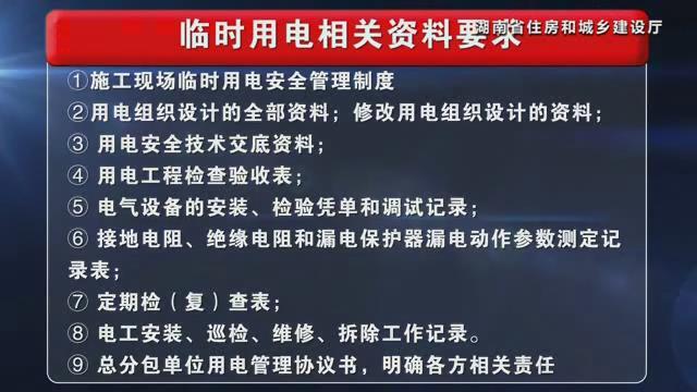 湖南省建筑施工安全生产标准化系列视频—施工用电_29