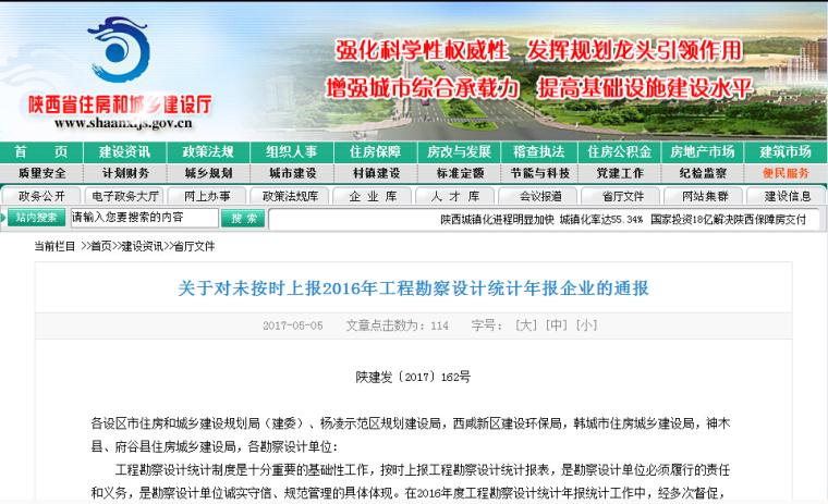 陕西:未按时上报工程勘察设计统计年报,168家企业被通报批评