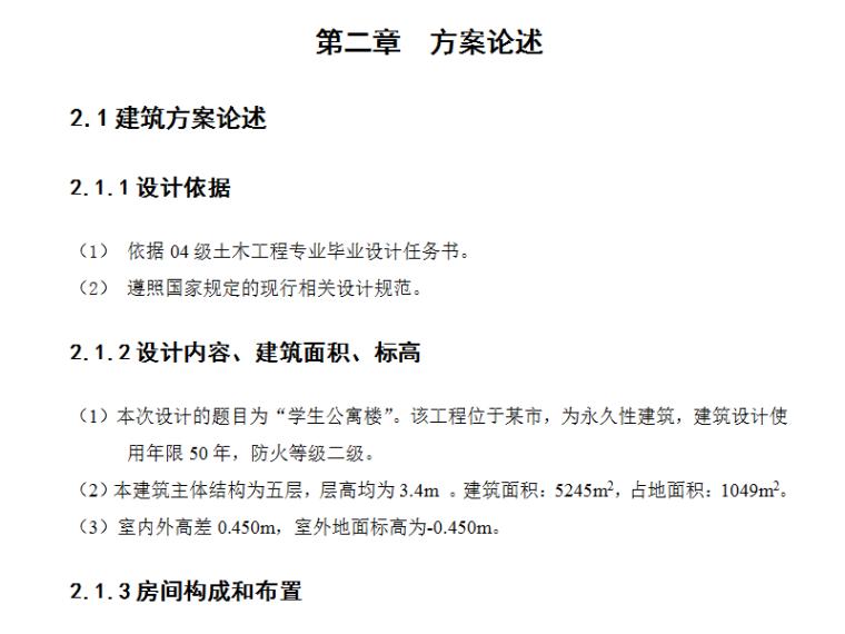 五层框架学生公寓结构毕业设计(Word.79页)