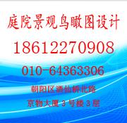 首选国泰华安 北京公园景观鸟瞰图设计