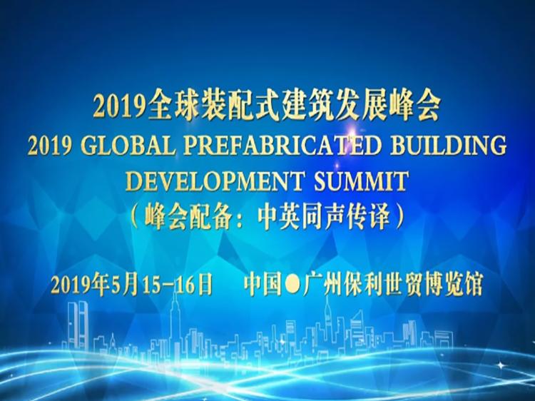 2019全球装配式建筑发展峰会