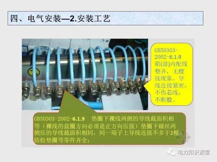 收藏!最详细的电气工程基础教程知识_141