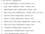 (集美塔)竣工验收监理质量评估报告(共24)