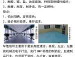 环氧地坪施工工艺与验收规范