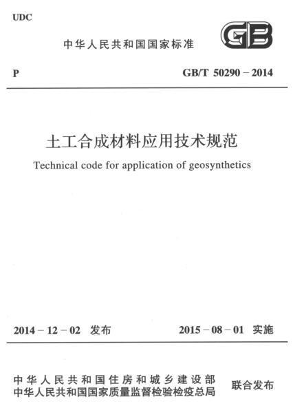 GBT 50290-2014 土工合成材料应用技术规范