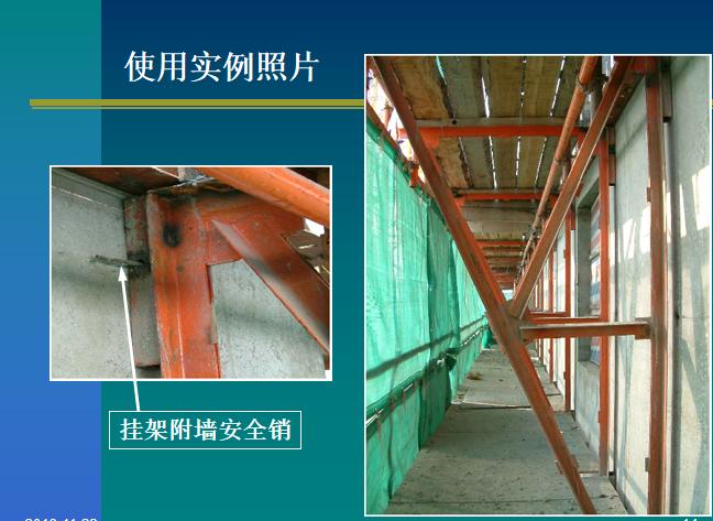 清水墙全钢大模板施工工法(ppt)_4