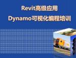 Revit教程-Revit高级应用Dynamo可视化编程培训