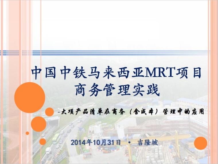 中国中铁马来西亚MRT项目商务管理实践