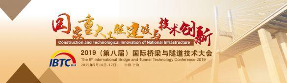 国家重大工程建设与技术创新-2019(第八届)国际桥梁与隧道大会