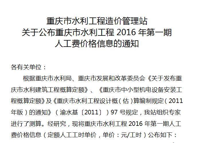 重庆水利建筑工程预算定额怎么取费