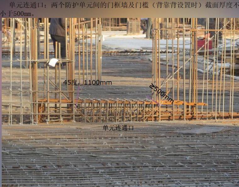 建筑工程人防工程知识学习讲义PDF(141页,附图较多)
