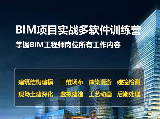 [配套资料]——BIM项目实战多软件实操训练营