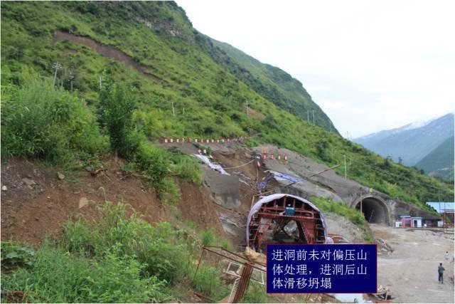 隧道工程安全质量控制要点总结_84