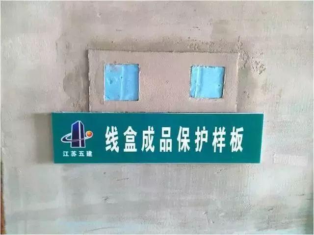 精装修室内水电安装施工标准做法,照着做就对了!_7