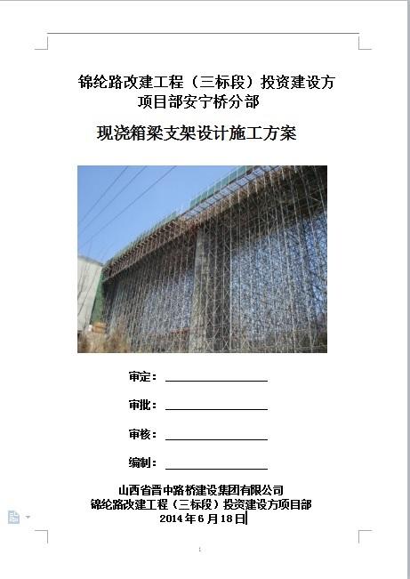 锦纶路改建工程(三标段)项目部安宁桥现浇箱梁支架设计施工方案