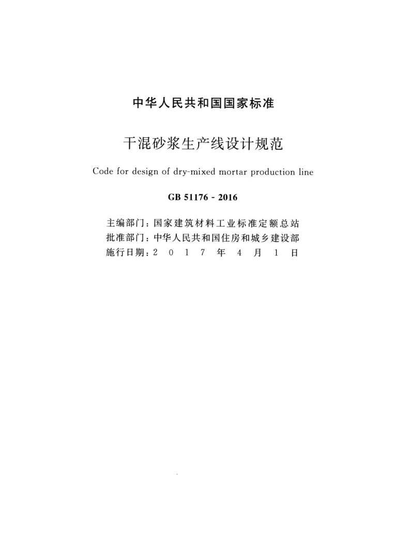 GB51176-2016干混砂浆生产线设计规范附条文