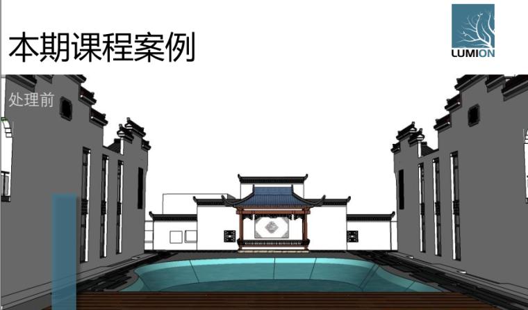 免费公开课:Lumion景观表现中式效果图及漫游动画讲解-1.png